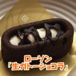 生ガトーショコラ