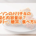 ローソンのパリチキの値段と内容量は?カロリー、糖質、食べ方は?